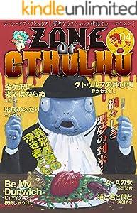 ZONE OF CTHULHU (ゾーン・オブ・クトゥルフ) 4巻 表紙画像