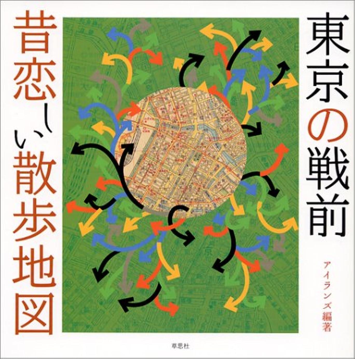 調停するアンビエント足東京の戦前 昔恋しい散歩地図