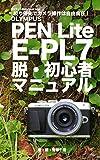 ぼろフォト解決シリーズ062 絞り優先でカメラ操作は自由自在!  OLYMPUS PEN Lite E-PL7 脱・初心者マニュアル