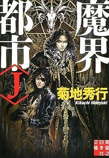 魔界都市<J> (実業之日本社文庫)