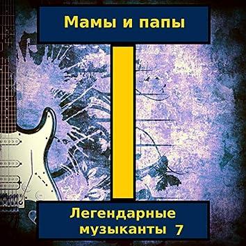 Легендарные Музыканты 7