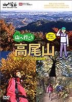 山へ行こう高尾山[DVD] (<DVD>)