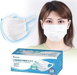 【広耳 耳が痛くない】OXA 不織布 マスク 50枚入 三層構造 99%カット 飛沫防止 花粉対策 風邪対策 肌にやさしい 男女兼用 使い捨て マスク 高密度フィルター 長時間着用 プリーツ型 レギュラーサイズ ホワイト