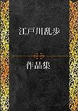 江戸川乱歩作品集 110作品収録+関連作品