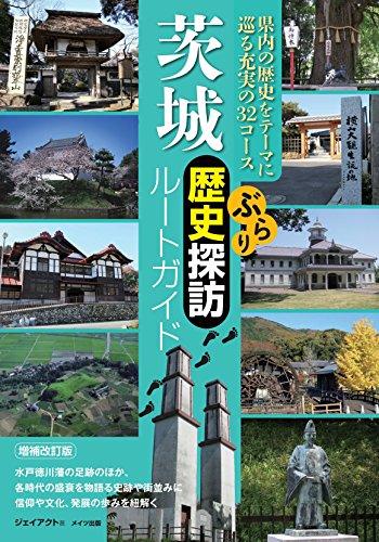 茨城 ぶらり歴史探訪ルートガイドの詳細を見る