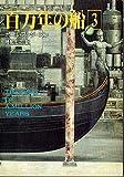 百万年の船〈3〉 (ハヤカワ文庫SF)