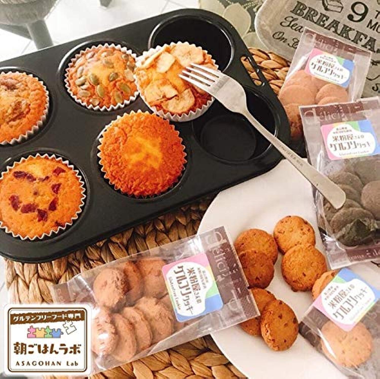 米粉屋さんのグルフリクッキー小袋 8袋&グルフリベイク10個 グルテンフリー 朝ごはんラボ