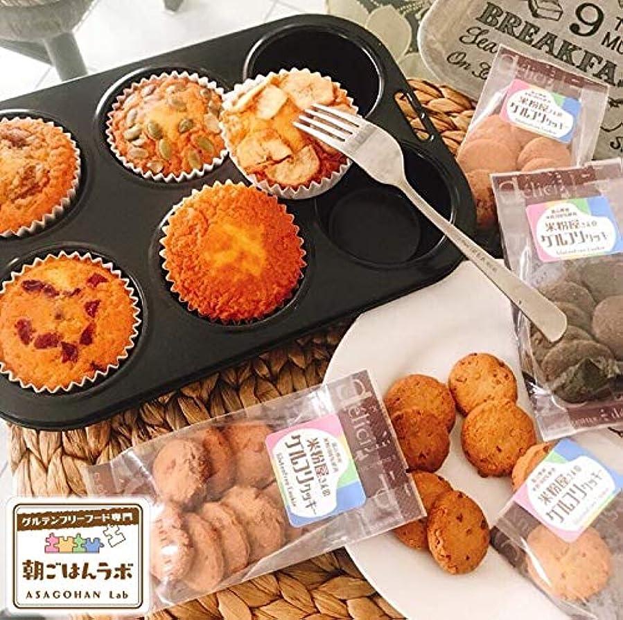 深める印象赤外線米粉屋さんのグルフリクッキー小袋 4袋&グルフリベイク5個 グルテンフリー 朝ごはんラボ