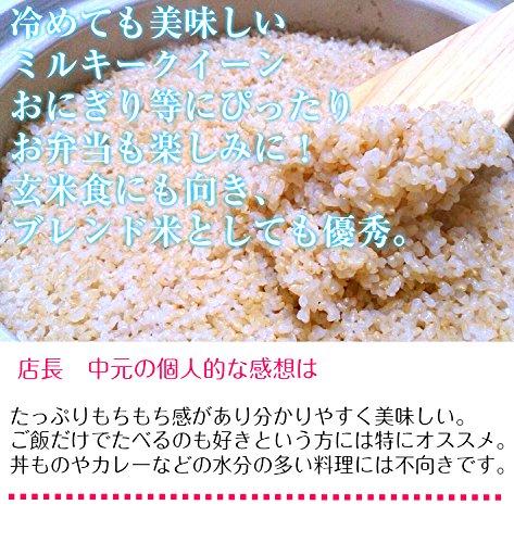 『平成27年産 【玄米】 広島県産 ミルキークイーン 最高品質一等米 (おすそ分けパック450g×5)』の3枚目の画像