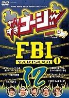 やりすぎコージーDVD12 やりすぎFBI~捜査報告会~1