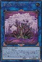 遊戯王 第11期 SLT1-JP034 聖天樹の大母神【シークレットレア】