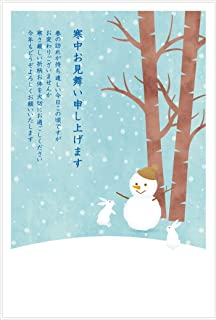 寒中見舞いはがき10枚パック(なかよしとりお)《官製はがきに印刷/ヤマユリ/裏面印刷済み》