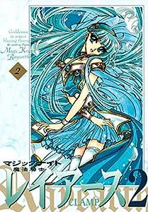 魔法騎士レイアース2 2巻 表紙画像