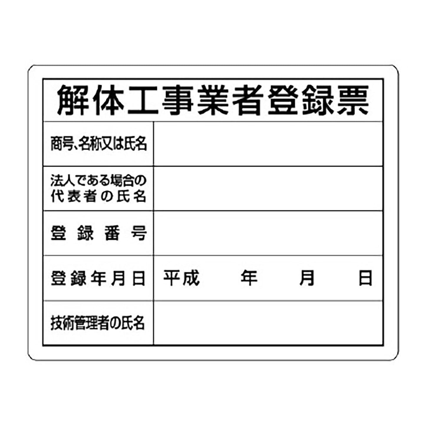 【302-14】法令許可票 解体工事業者登録票