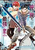 死に戻り、全てを救うために最強へと至る@comic (1) (裏少年サンデーコミックス)