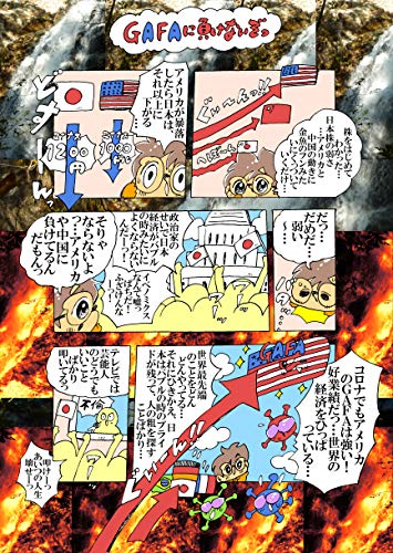 GAFAに負けないぞっ! ヌミャーンのオリジナル漫画集
