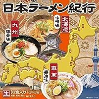 日本ラーメン紀行 醤油ラーメン・味噌ラーメン・豚骨ラーメンセット 英語・中国語・韓国語対応
