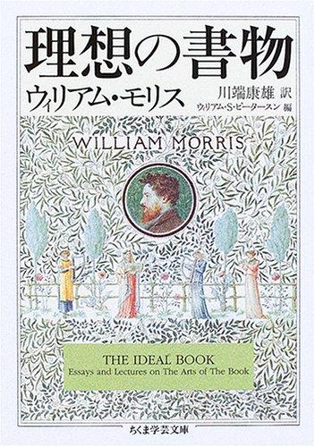 理想の書物 (ちくま学芸文庫)の詳細を見る