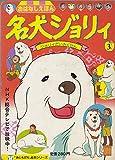 名犬ジョリィ〈3〉ジョリィだいさくせん (1981年) (「おともだち」絵本シリーズ—おはなしえほん)