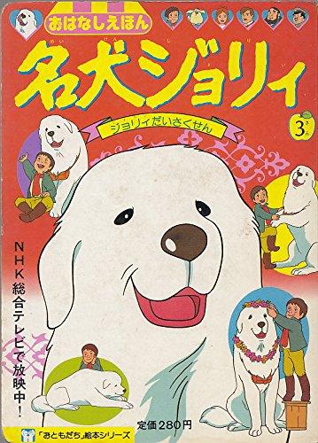 名犬ジョリィ〈3〉ジョリィだいさくせん (1981年) (「おともだち」絵本シリーズ―おはなしえほん)
