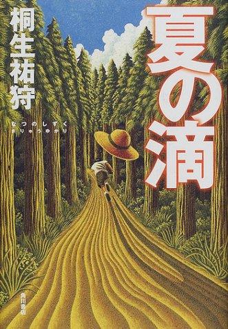 夏の滴 (文芸シリーズ)