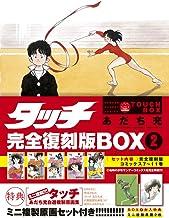 タッチ完全復刻版BOX (2) ([特装版コミック] 少年サンデーコミックス)