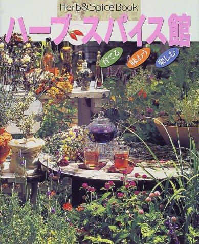 ハーブスパイス館―Herb & spice book (小学館実用シリーズ)