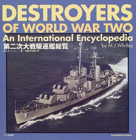 第二次大戦駆逐艦総覧の詳細を見る