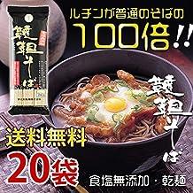 食塩無添加 韃靼そば (乾麺) 240gx20袋 【送料無料】
