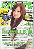 smart (スマート) 2009年 06月号 [雑誌]