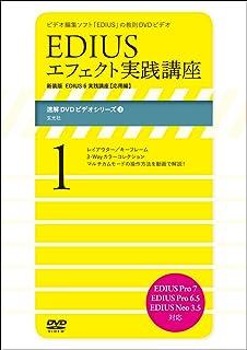【DVDビデオ】EDIUS エフェクト実践講座《1》 (~速解DVDビデオシリーズ(3))