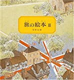 旅の絵本3 (安野光雅の絵本)