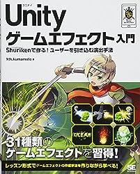Unity ゲームエフェクト入門 Shurikenで作る!ユーザーを引き込む演出手法