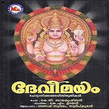 Devi Mayam