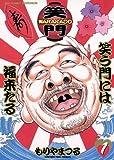 WARAKADO―笑門― 笑う門には福来たる(1) (ビッグコミックス)