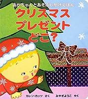 クリスマスプレゼントどこ?―あかちゃんとあそぶしかけえほん
