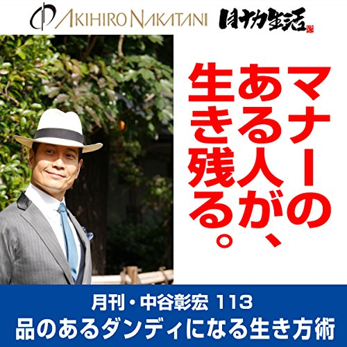 『月刊・中谷彰宏113「マナーのある人が、生き残る。」』のカバーアート