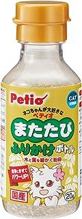 ペティオ (Petio) 猫用おやつ またたびふりかけボトル 20g