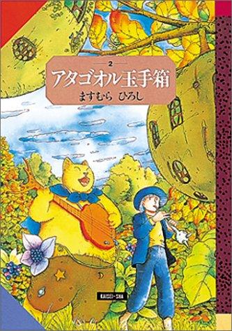 アタゴオル玉手箱 (2) (偕成社ファンタジーコミックス)