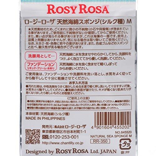 ROSYROSA(ロージーローザ)『天然海綿スポンジM』