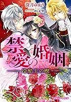 禁愛の婚姻 冷酷王の楔 (乙蜜ミルキィ文庫)