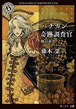 表紙: バチカン奇跡調査官 闇の黄金 (角川ホラー文庫) | THORES柴本
