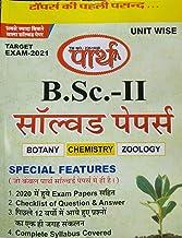 B.Sc. Solved Paper II Year - Botany, Chemistry, Zoology