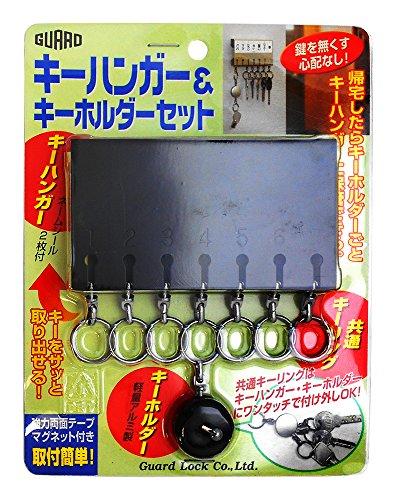 GUARD キーハンガー&キーホルダーセット ブラック No.400BK