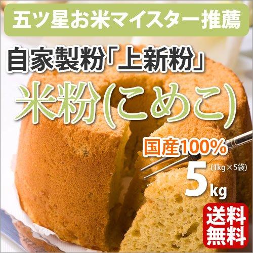 自家製粉「米粉」「上新粉」1kg×5袋≪レシピ付き≫