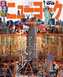 るるぶニューヨーク '08~'09 (るるぶ情報版 C 3)
