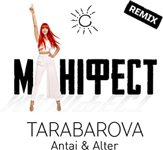 Маніфест (Antai & Alter Remix)