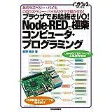 ブラウザでお絵描きI/O!Node-REDで極楽コンピュータ・プログラミング (インターフェースSPECIAL)