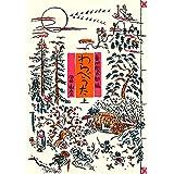 読み聞かせに使う谷川俊太郎の詩:わらべうた上・下