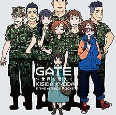 GATE II ~世界を超えて~